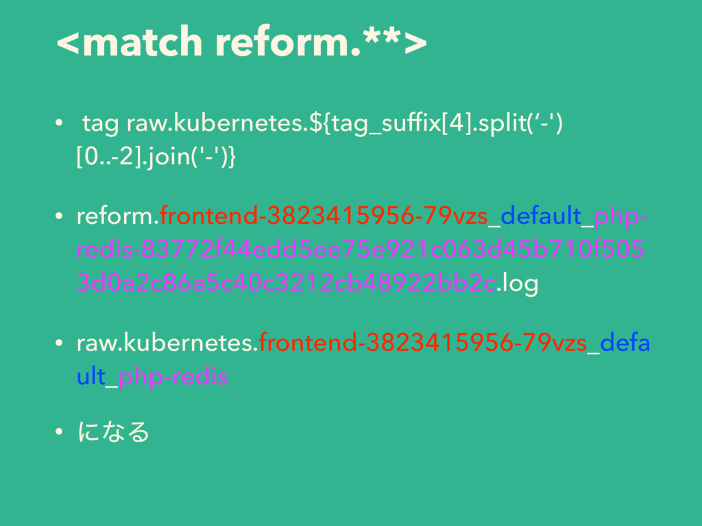 <match reform.**> • tag raw.kubernetes.${tag_su...