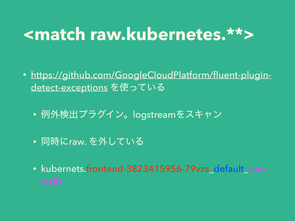 <match raw.kubernetes.**> • https://github.com/...