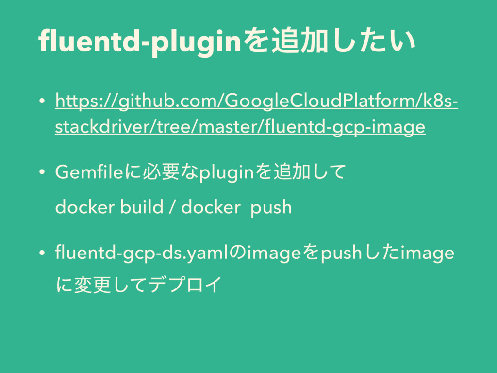 fluentd-pluginΛՃ͍ͨ͠ • https://github.com/Google...