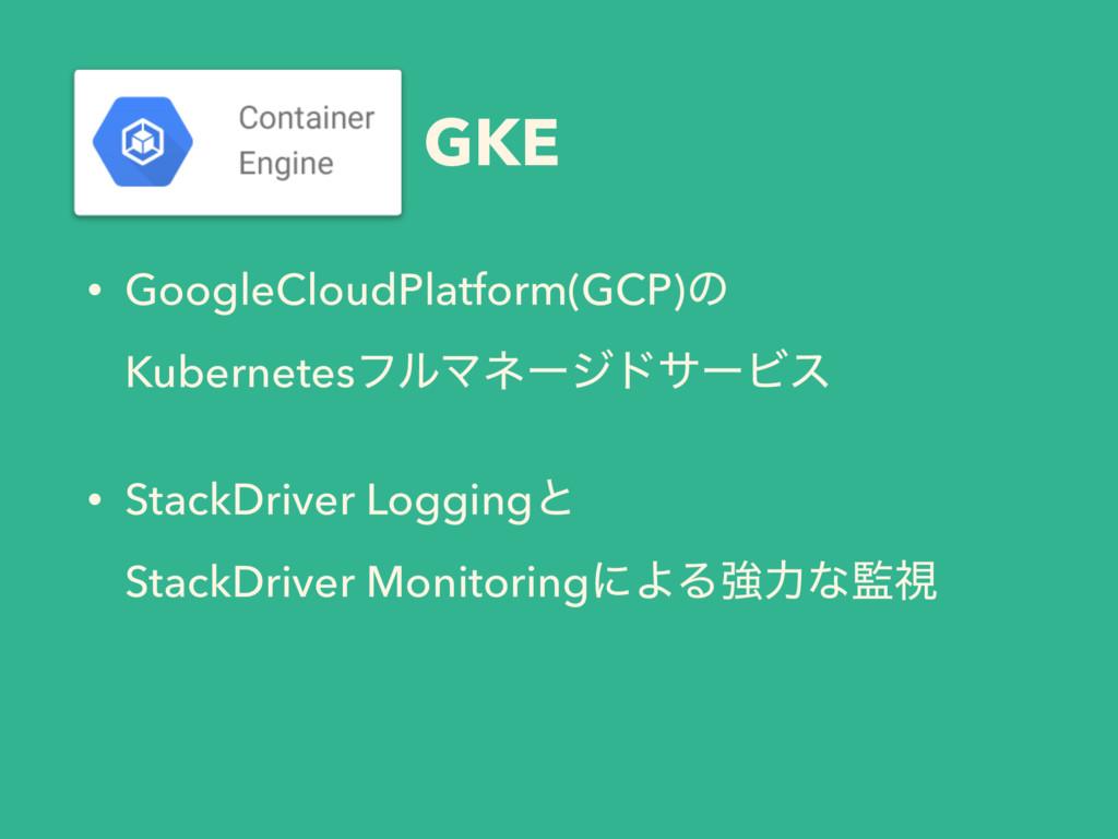 GKE • GoogleCloudPlatform(GCP)ͷ KubernetesϑϧϚω...