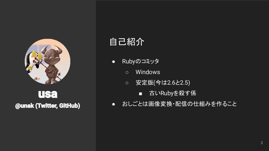 2 自己紹介 ● Rubyのコミッタ ○ Windows ○ 安定版(今は2.6と2.5) ■...