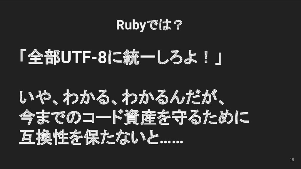 18 「全部UTF-8に統一しろよ!」 いや、わかる、わかるんだが、 今までのコード資産を守る...