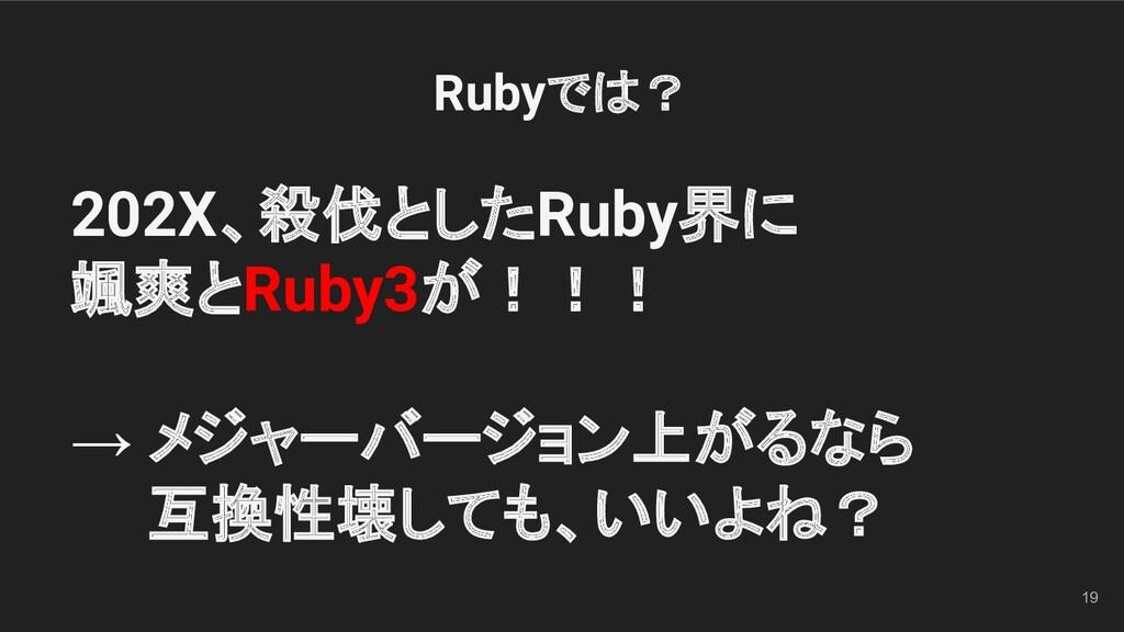 19 202X、殺伐としたRuby界に 颯爽とRuby3が!!! → メジャーバージョン上がる...