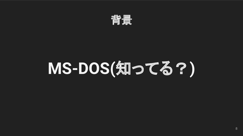 8 MS-DOS(知ってる?) 背景