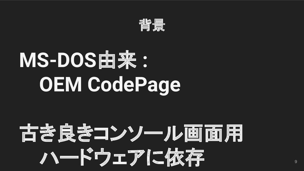 9 MS-DOS由来 : OEM CodePage 古き良きコンソール画面用 ハードウェアに依...