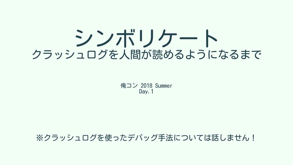 シンボリケート クラッシュログを人間が読めるようになるまで 俺コン 2018 Summer ...
