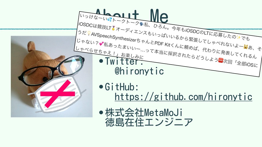 About Me • ひろん(一宮 浩教) • Twitter: @hironytic • ...