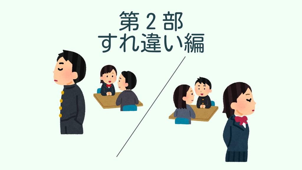 第2部 すれ違い編