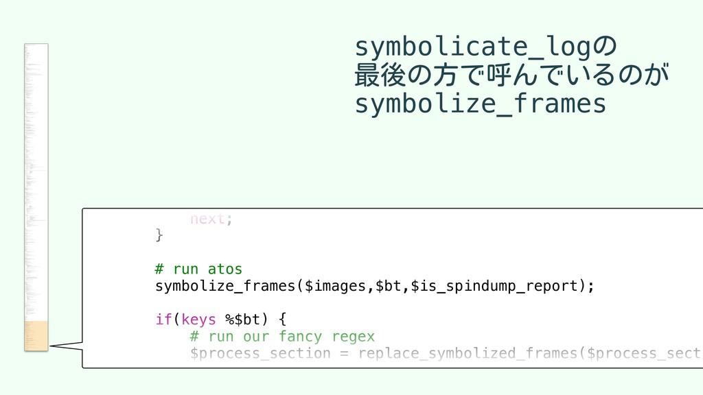 symbolicate_logの 最後の方で呼んでいるのが symbolize_frame...