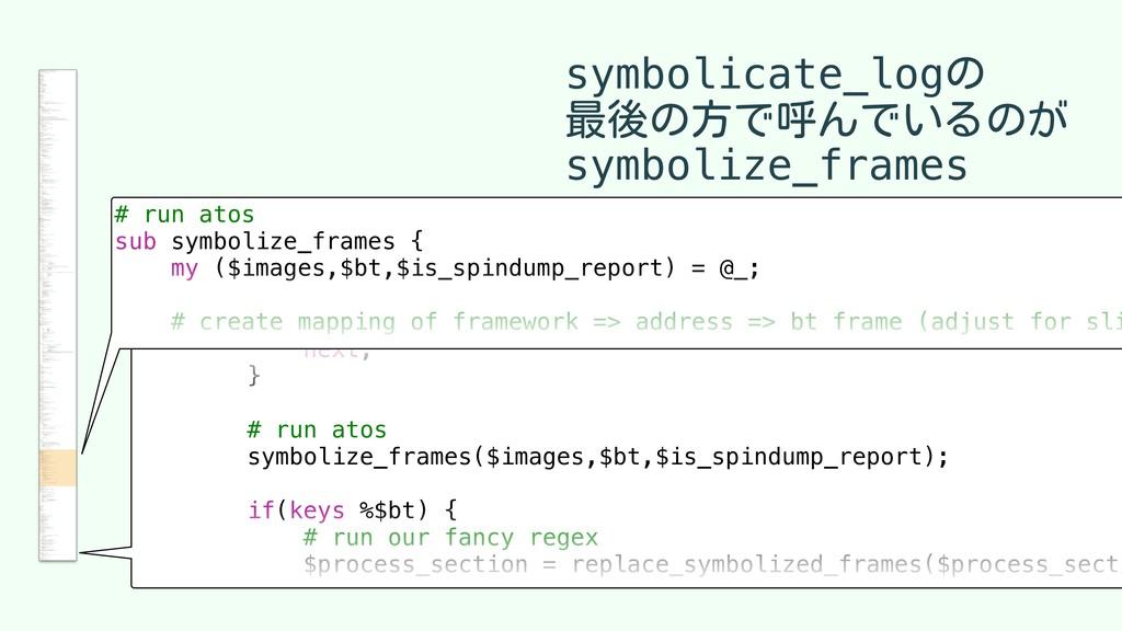 next; } # run atos symbolize_frames($images,$bt...