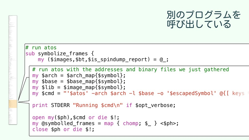 # run atos sub symbolize_frames { my ($images,$...