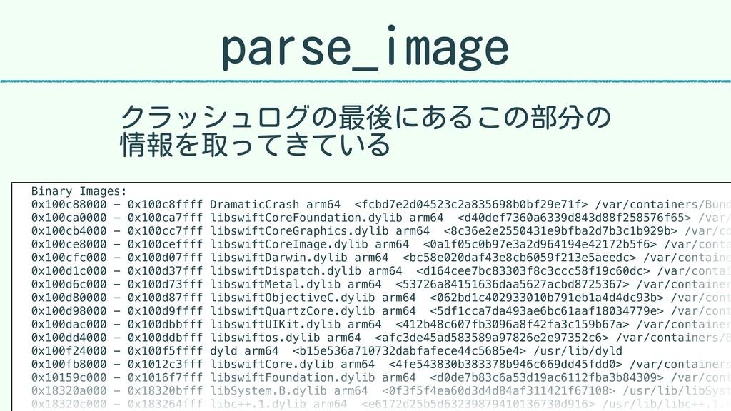 parse_image Binary Images: 0x100c88000 - 0x100c...