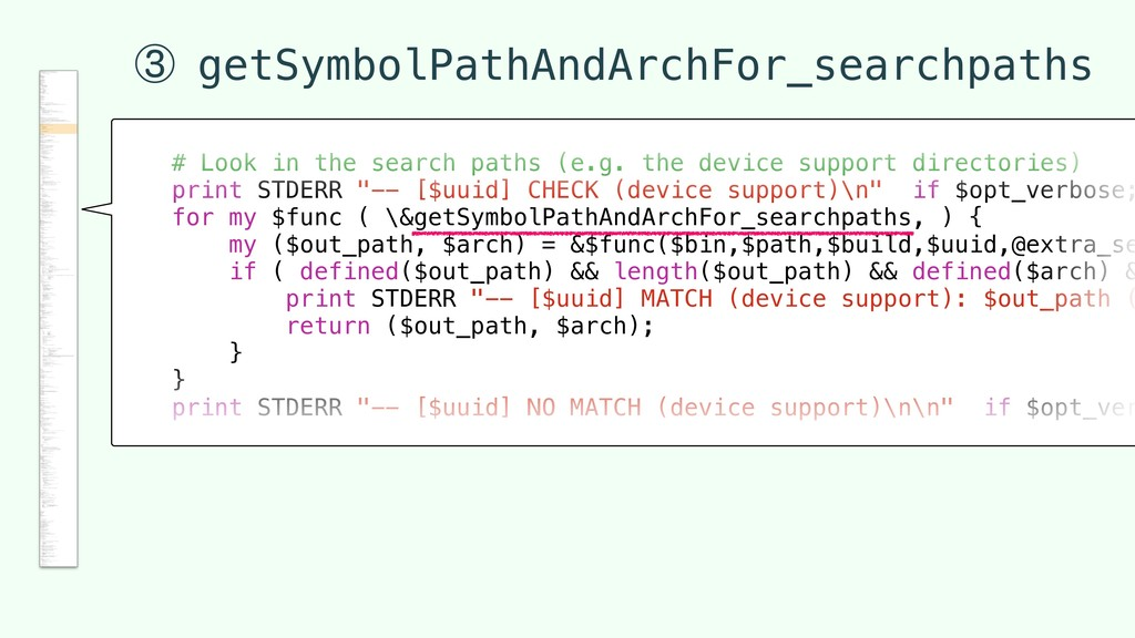 # Look in the search paths (e.g. the device sup...