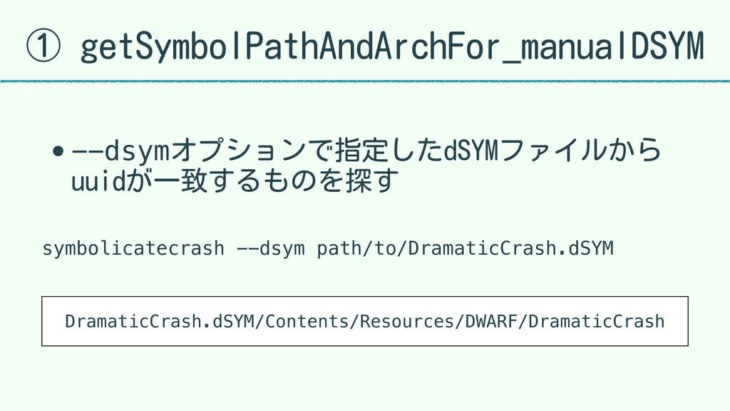 ① getSymbolPathAndArchFor_manualDSYM • --dsymオプ...
