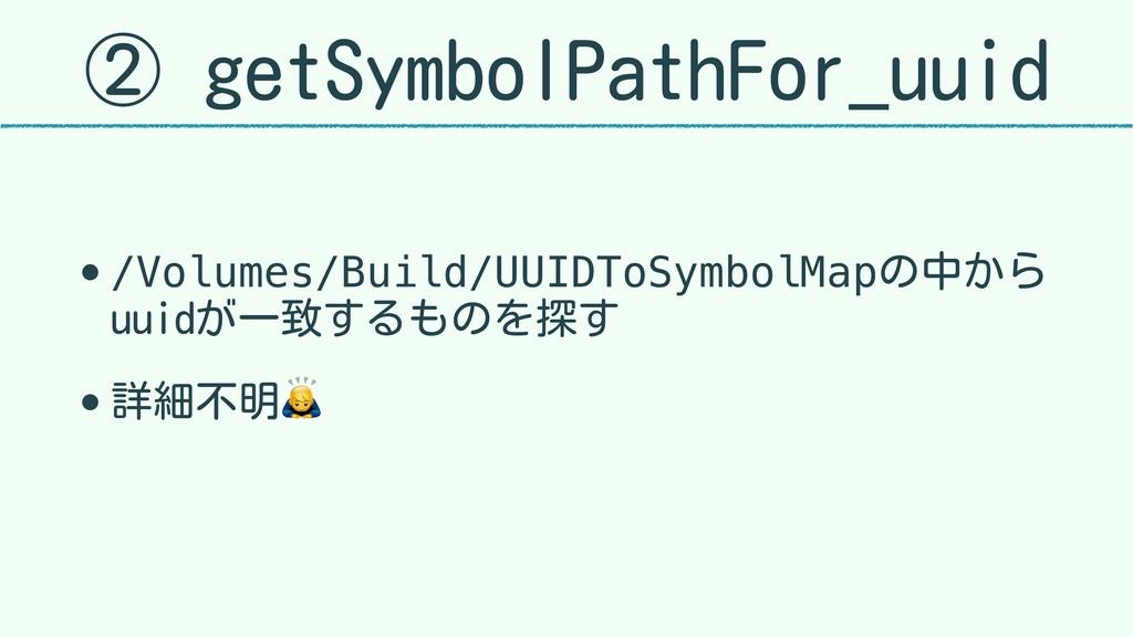 ② getSymbolPathFor_uuid • /Volumes/Build/UUIDTo...