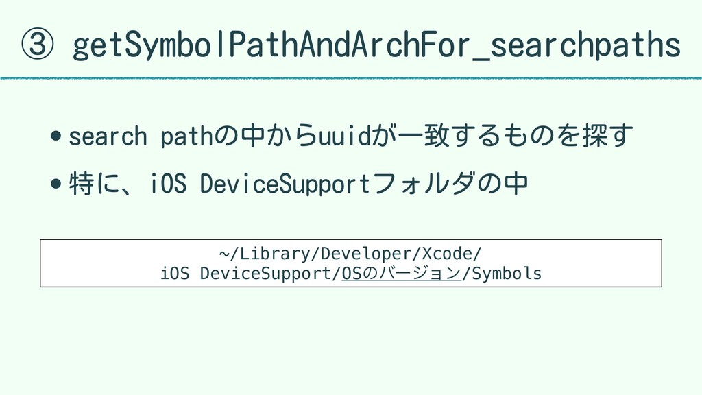 ③ getSymbolPathAndArchFor_searchpaths • search ...