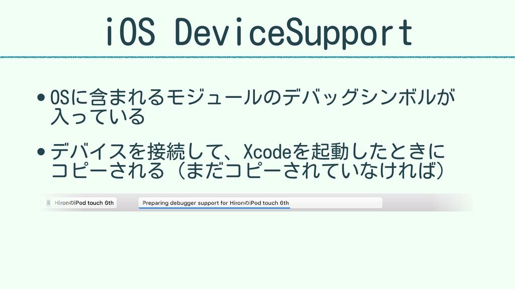 iOS DeviceSupport • OSに含まれるモジュールのデバッグシンボルが 入って...