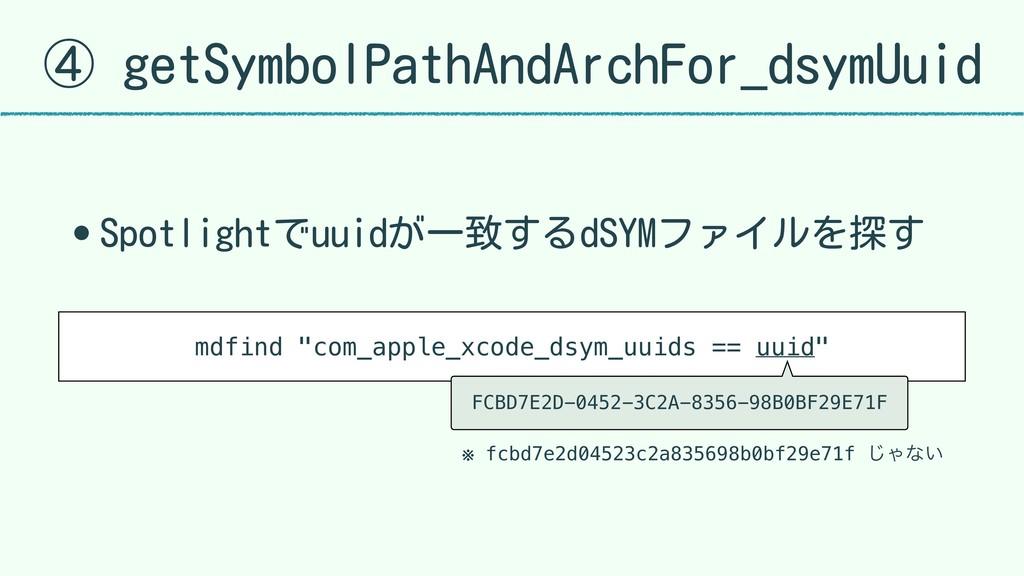 ④ getSymbolPathAndArchFor_dsymUuid • Spotlightで...