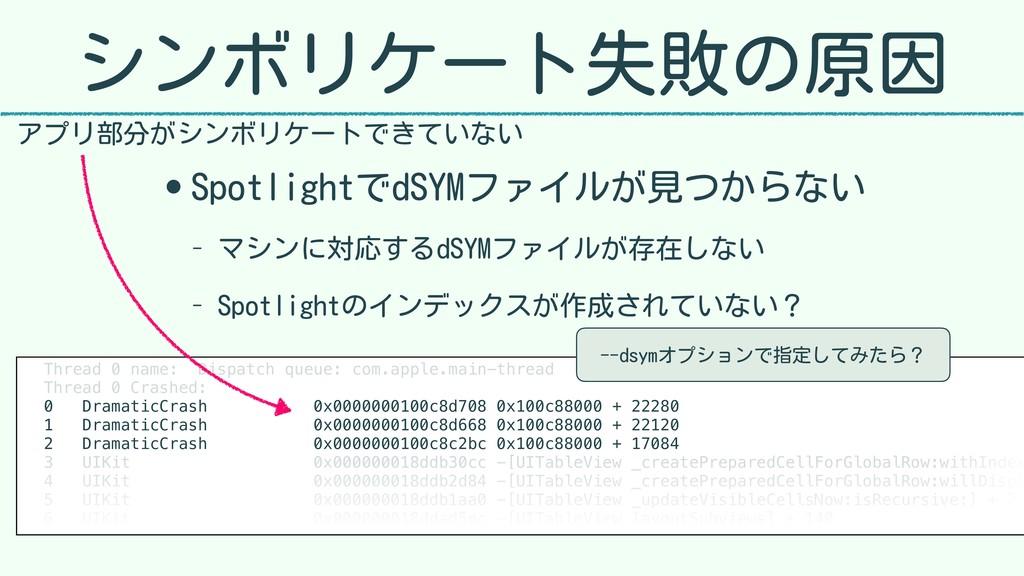 シンボリケート失敗の原因 • SpotlightでdSYMファイルが見つからない - マシンに...