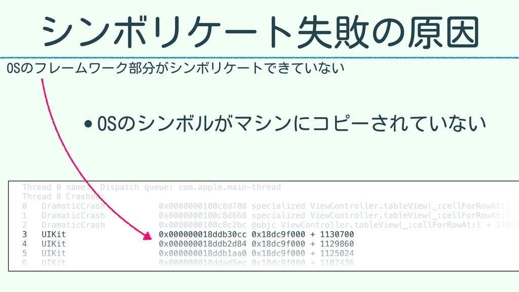 シンボリケート失敗の原因 • OSのシンボルがマシンにコピーされていない Thread 0 n...