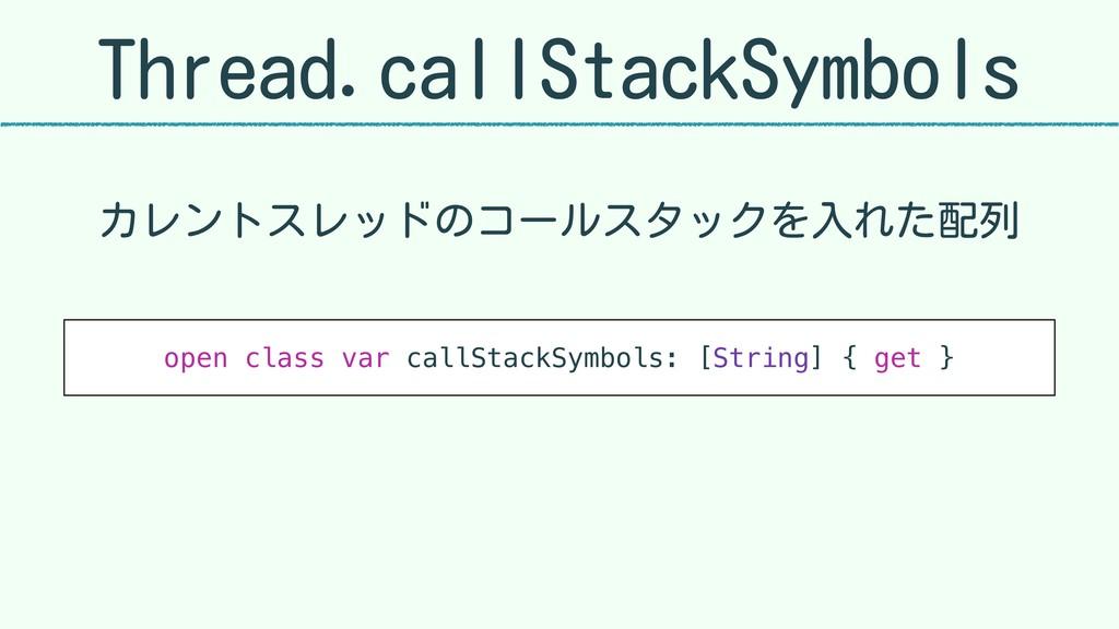Thread.callStackSymbols open class var callStac...