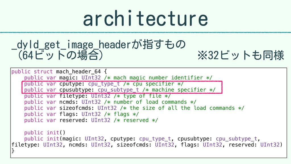 architecture _dyld_get_image_headerが指すもの (64ビッ...