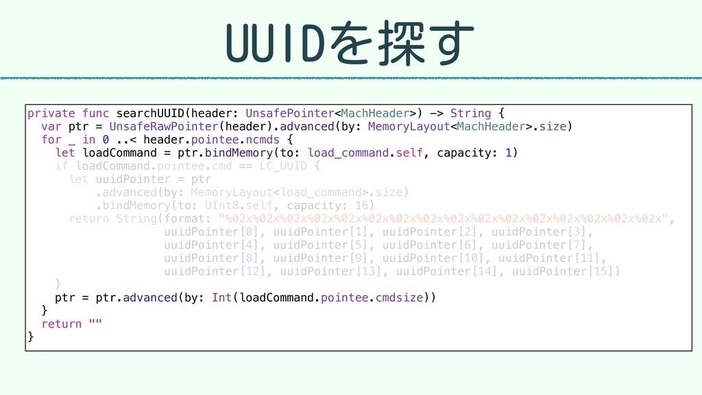 UUIDを探す private func searchUUID(header: UnsafeP...