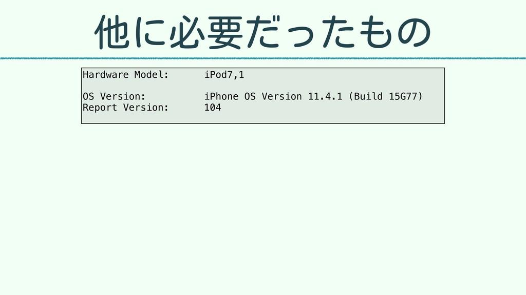 他に必要だったもの Hardware Model: iPod7,1 OS Version: i...