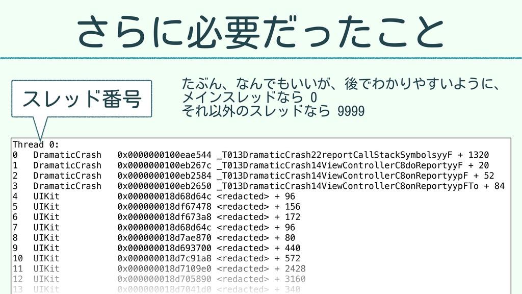 さらに必要だったこと Thread 0: 0 DramaticCrash 0x0000000...