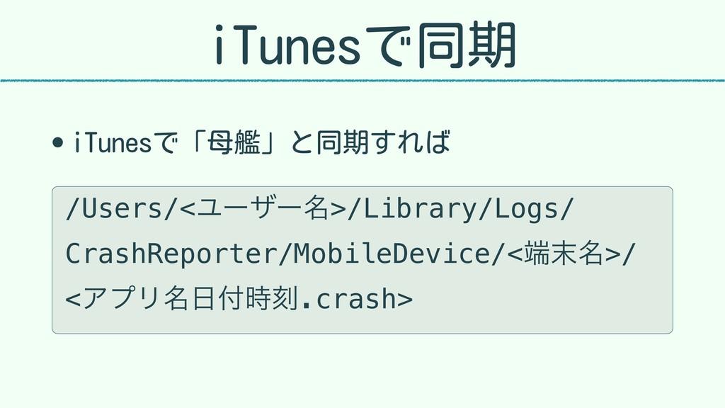 iTunesで同期 • iTunesで「母艦」と同期すれば /Users/<Ϣʔβʔ໊>/Li...