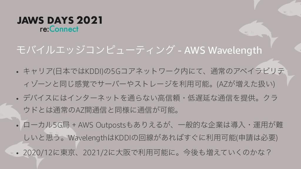 ϞόΠϧΤοδίϯϐϡʔςΟϯά - AWS Wavelength • ΩϟϦΞ(ຊͰKD...