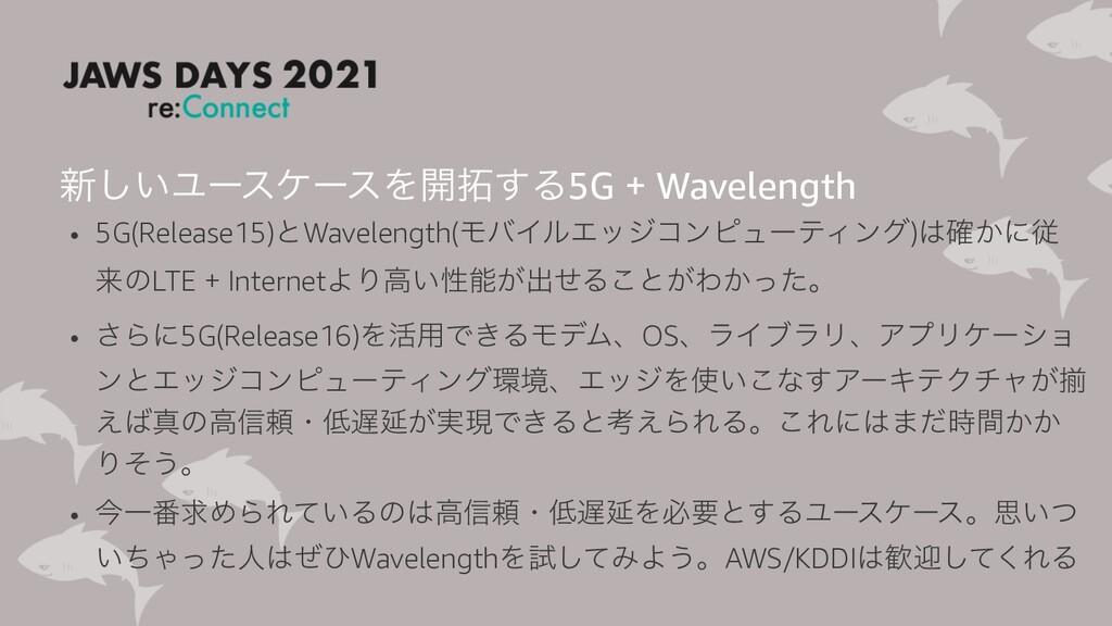 ৽͍͠ϢʔεέʔεΛ։͢Δ5G + Wavelength • 5G(Release15)ͱW...