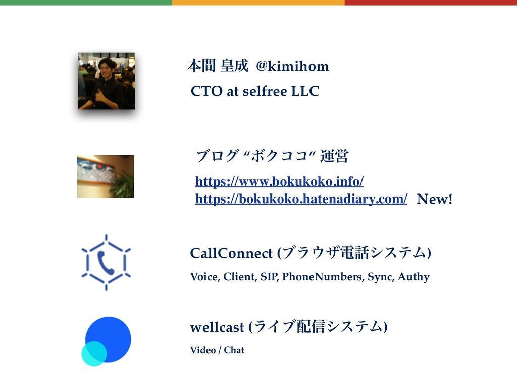 ຊؒ ߖ੒ @kimihom CTO at selfree LLC CallConnect (...