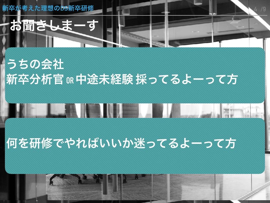 ৽ଔ͕ߟ͑ͨཧͷDS৽ଔݚम /9 ͏ͪͷձࣾ ৽ଔੳ OR த్ະܦݧ ࠾ͬͯΔΑʔͬ...