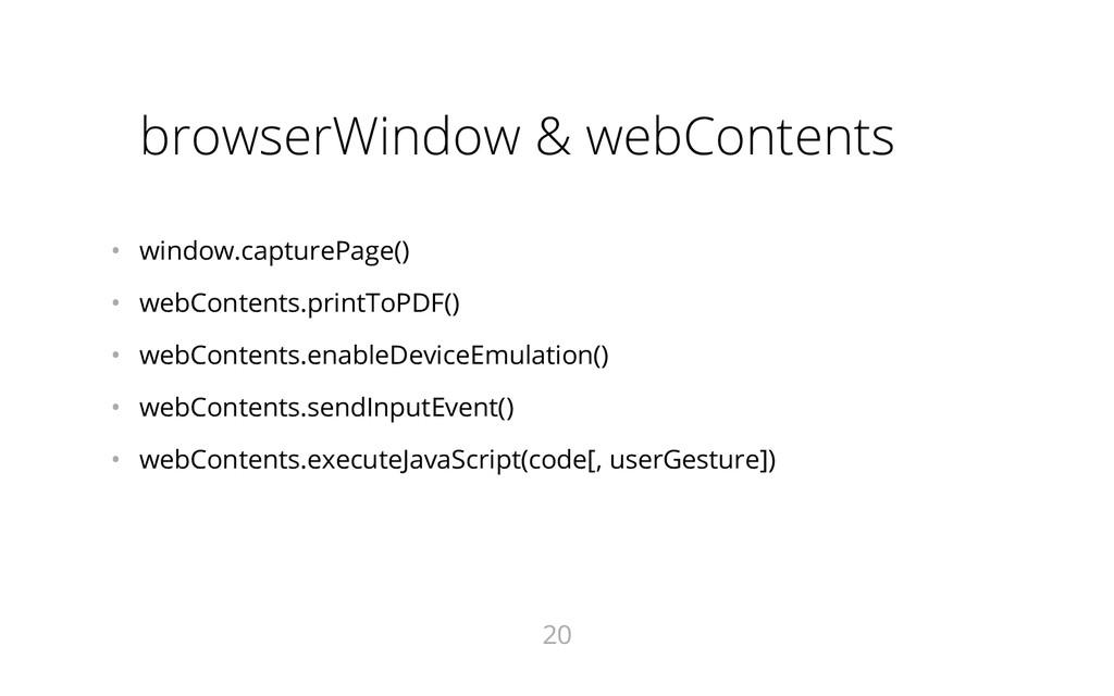 browserWindow & webContents • window.capturePa...