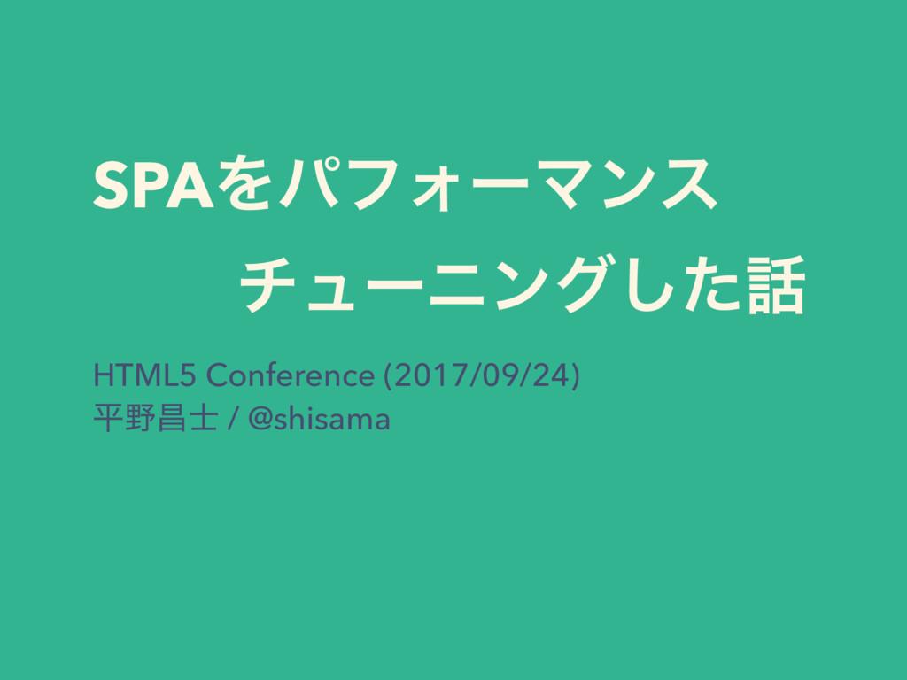 SPAΛύϑΥʔϚϯε νϡʔχϯάͨ͠ HTML5 Conference (2017/09...