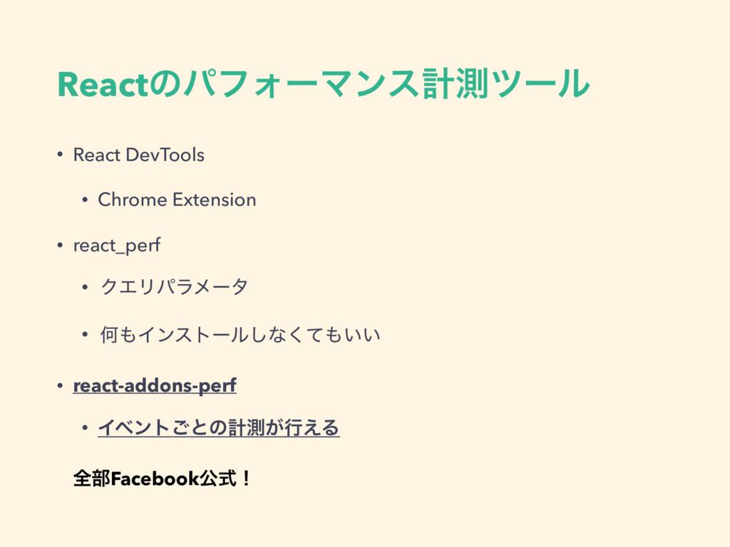 ReactͷύϑΥʔϚϯεܭଌπʔϧ • React DevTools • Chrome Ex...