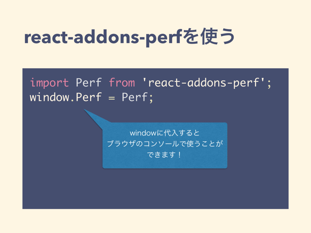 react-addons-perfΛ͏ import Perf from 'react-ad...