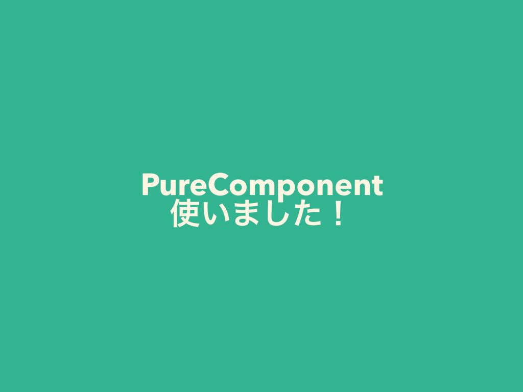 PureComponent ͍·ͨ͠ʂ