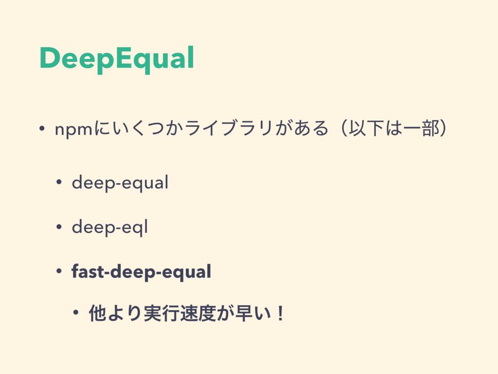 DeepEqual • npmʹ͍͔ͭ͘ϥΠϒϥϦ͕͋ΔʢҎԼҰ෦ʣ • deep-equa...