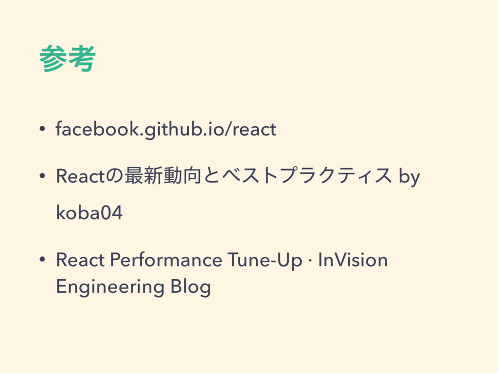 ߟ • facebook.github.io/react • Reactͷ࠷৽ಈͱϕετϓ...
