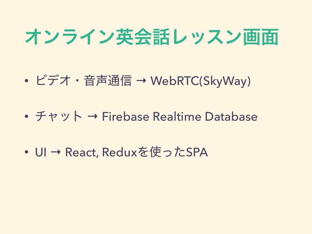 ΦϯϥΠϯӳձϨοεϯը໘ • ϏσΦɾԻ௨৴ → WebRTC(SkyWay) • νϟ...
