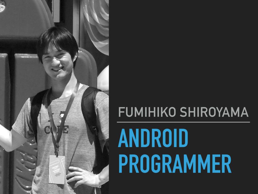 ANDROID PROGRAMMER FUMIHIKO SHIROYAMA