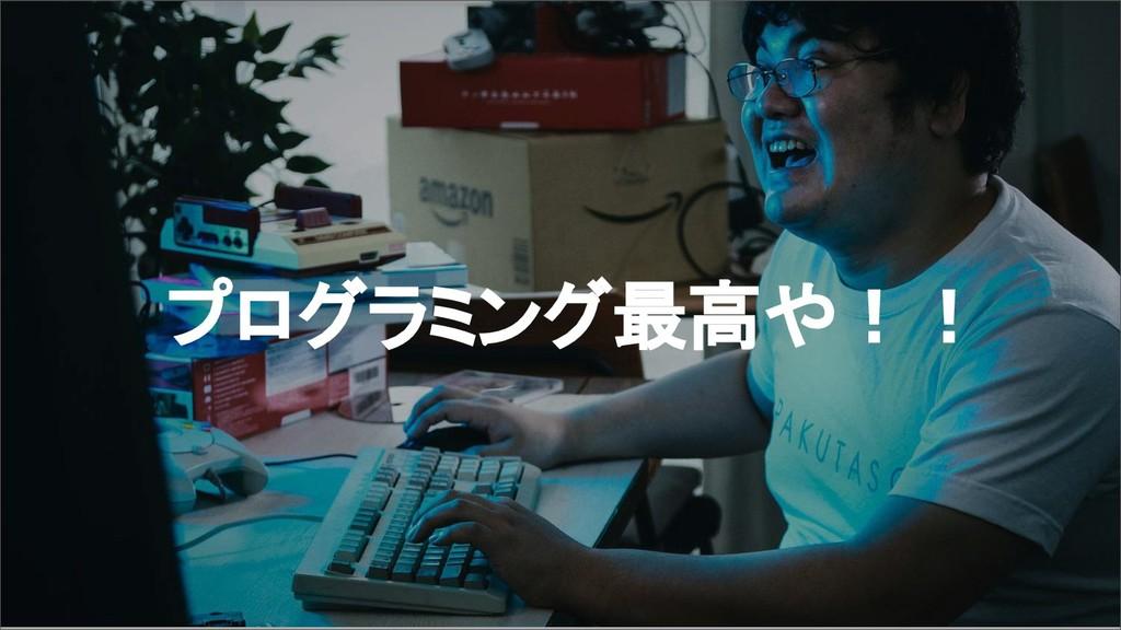 プログラミング最高や!!
