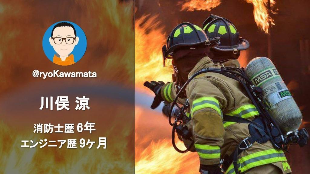 @ryoKawamata 川俣 涼 消防士歴 6年 エンジニア歴 9ヶ月