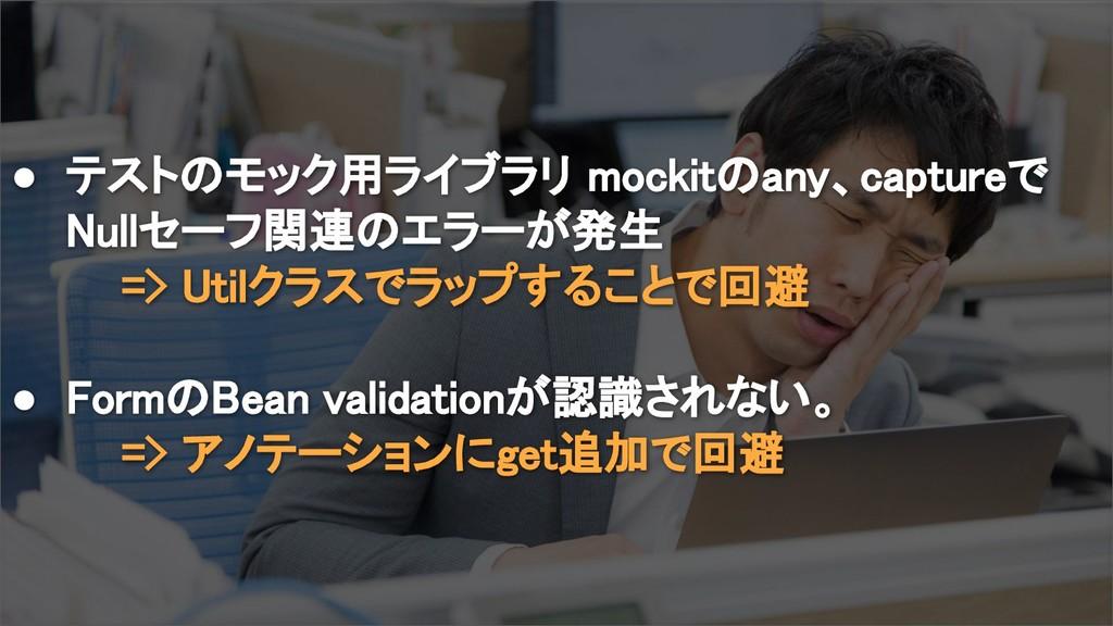● テストのモック用ライブラリ mockitのany、captureで Nullセーフ関連のエ...