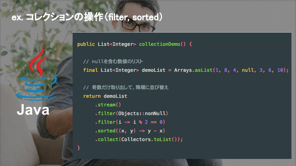 ex. コレクションの操作(filter, sorted) Java
