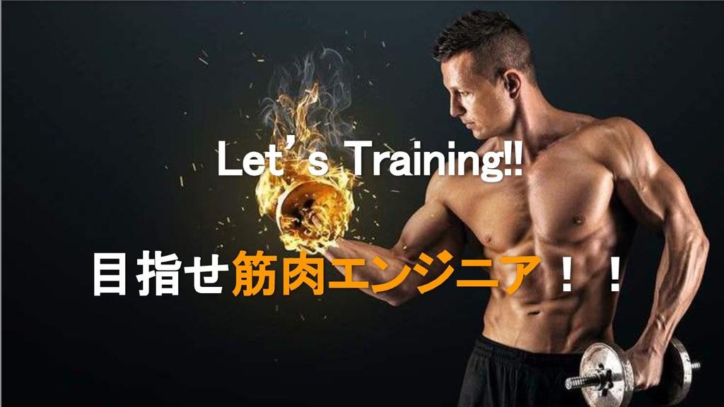 Let's Training!! 目指せ筋肉エンジニア!!