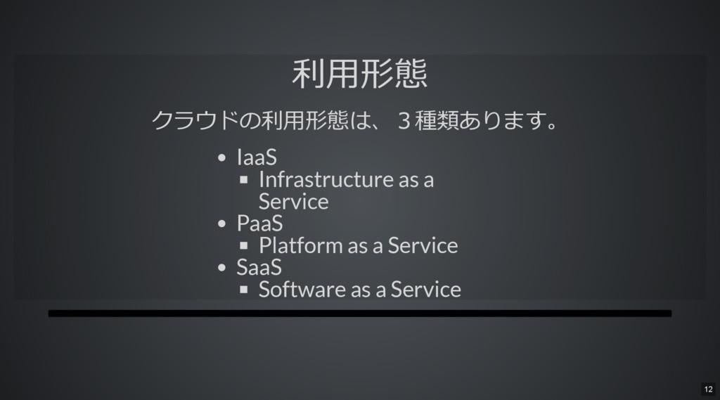 利用形態 クラウドの利用形態は、3種類あります。 IaaS Infrastructure as...
