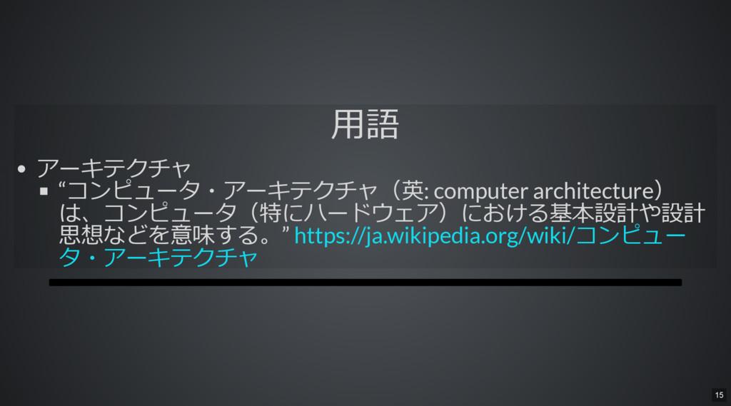 """用語 アーキテクチャ """"コンピュータ・アーキテクチャ(英: computer architec..."""